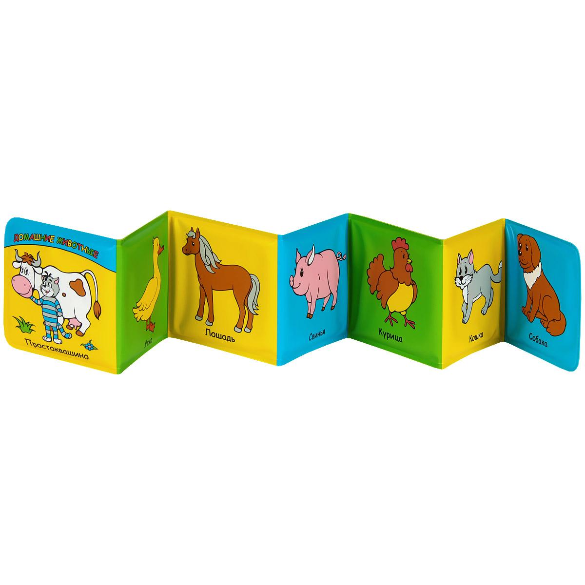 Умка Книжка-игрушка Домашние животные Простоквашино978-5-91941-197-0Книжка-раскладушка для ванны Домашние животные. Простоквашино предназначена для самых маленьких читателей и превратит купание малыша в веселую развивающую игру. Яркие, красочные картинки и подписи познакомят ребенка с разными домашними животными и птицами. Внутри первой странички спрятана забавная пищалка - малышу очень понравится нажимать на нее. Книжка-пищалка для ванны выполнена из безопасного непромокаемого материала и легко моется, если испачкается. Она так же познакомит ребенка с новыми тактильными ощущениями.