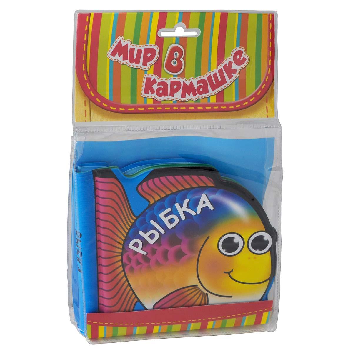 Росмэн-Пресс Книжка-игрушка Рыбка