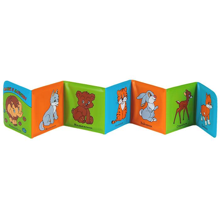 С-Трейд Книжка-игрушка Мамы и малыши978-5-91941-195-6Для детей от 6 месяцев предлагается яркая книжка-раскладушка для игры в ванной с пищалкой.