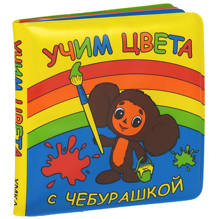 Умка Книжка-игрушка Учим цвета с Чебурашкой978-5-91941-193-2Книжки для ванны превратят купание малыша в веселую развивающую игру. Их также можно использовать во время кормления или прогулки. Безопасный непромокаемый материал легко моется. Для детей от 6 месяцев.