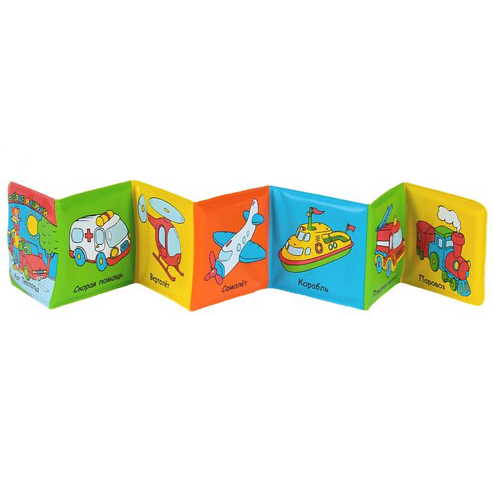 Умка Книжка-игрушка Веселые машинки Кот Леопольд978-5-91941-882-5Для детей от 6 месяцев предлагается яркая книжка-раскладушка для игры в ванной с пищалкой.
