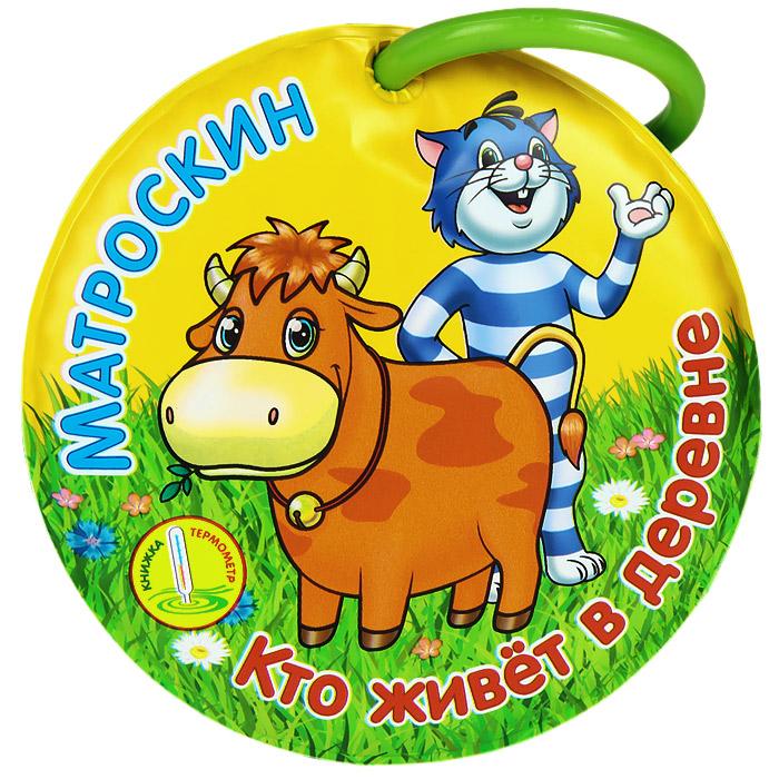 Умка Книжка-термометр для ванны Матроскин Кто живет в деревне