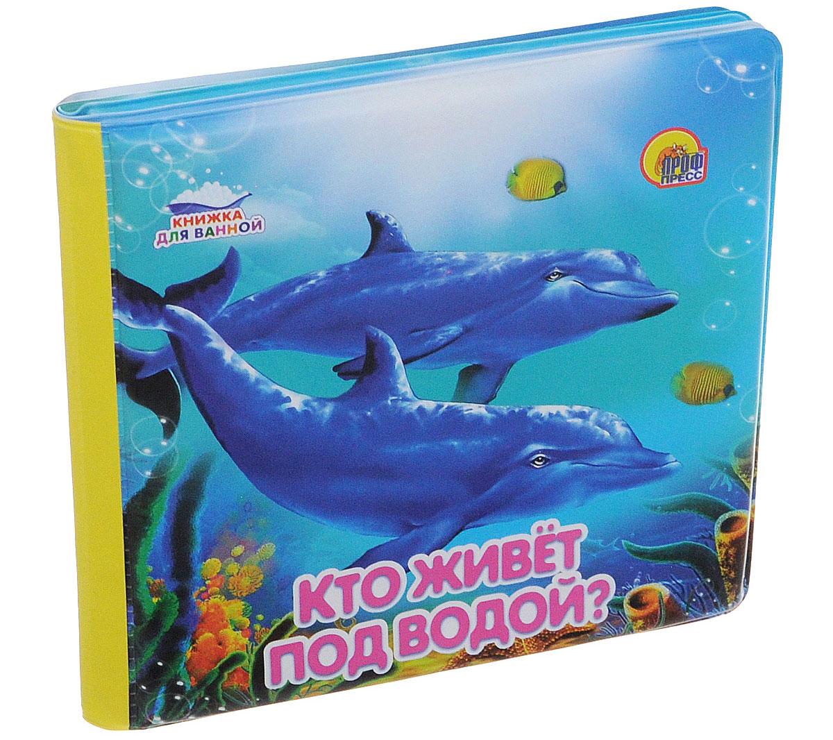 Проф-Пресс Книжка-игрушка для ванной Кто живет под водой?978-5-378-16585-8Книжка-игрушка для ванной Проф-Пресс Кто живет под водой? предназначена для самых маленьких читателей и превратит купание малыша в веселую развивающую игру. Книжка познакомит малыша с подводными обитателями - акулами, косатками, дельфинами. Яркие, красочные картинки станут отличным дополнением к познавательной информации. Книжка выполнена из безопасного, непромокаемого материала и легко моется, если испачкается. Благодаря мягкой и приятной на ощупь книжке малыш также будет развивать свои тактильные навыки.