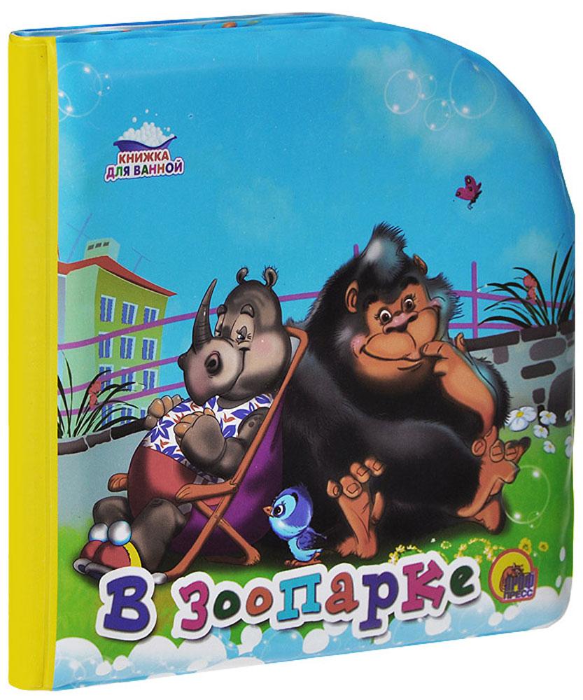 Проф-Пресс Книжка-игрушка В зоопарке978-5-378-16827-9Книжка для ванны с яркими, красочными картинками предназначена для самых маленьких читателей и превратит купание малыша в веселую развивающую игру. Книжка выполнена из безопасного непромокаемого материала и легко моется, если испачкается. Она так же познакомит ребенка с новыми тактильными ощущениями. Книга с вырубкой. Для детей от 6 месяцев.