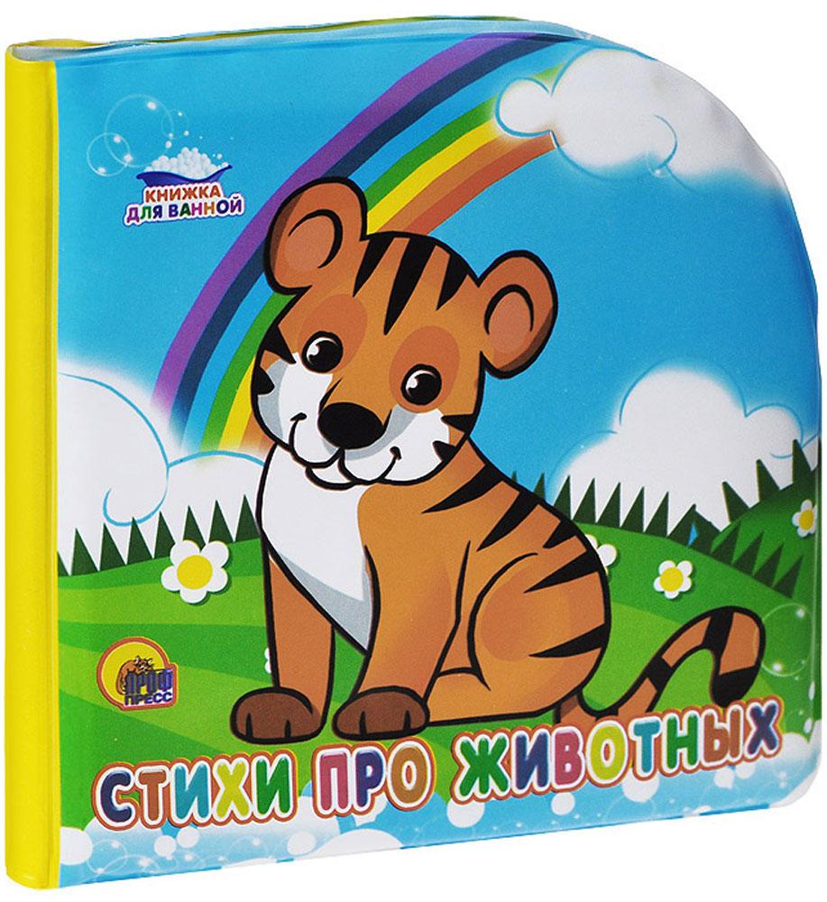 Проф-Пресс Книжка-игрушка Стихи про животных