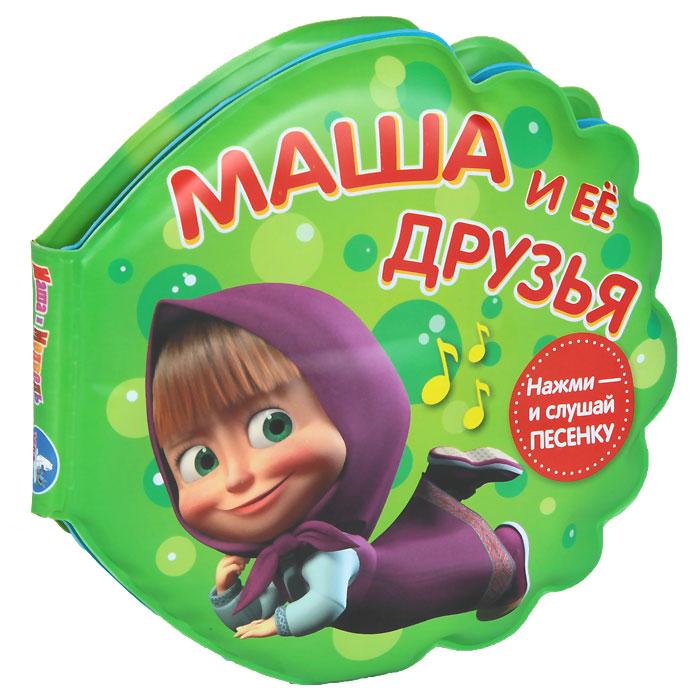 Умка Книжка-игрушка Маша и ее друзья