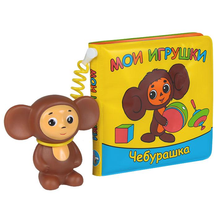 Умка Книжка-игрушка Мои игрушки Чебурашка