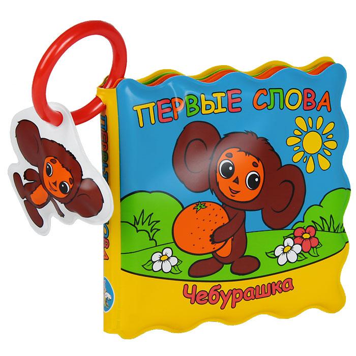 Умка Книжка-игрушка Первые слова Чебурашка