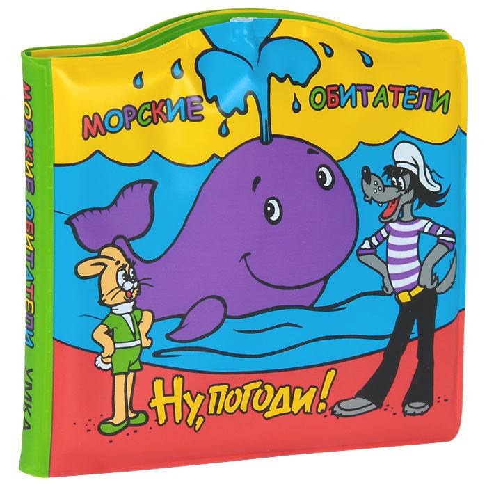 Умка Книжка-игрушка Морские обитатели Ну, погоди!