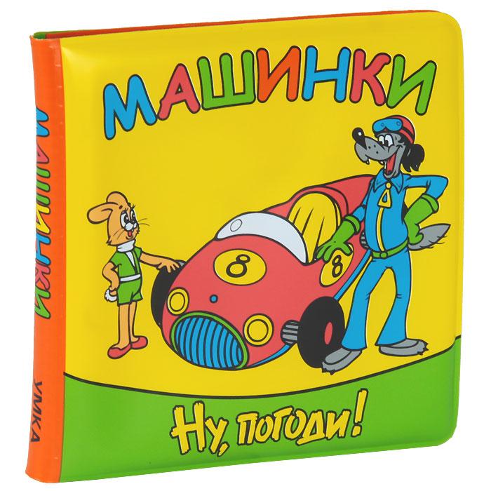 Умка Книжка-игрушка Машинки Ну, погоди!