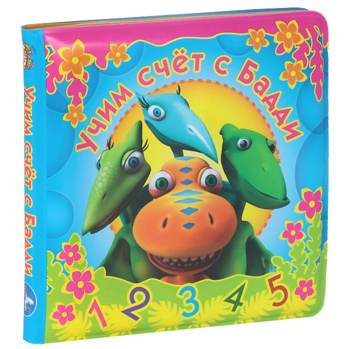 Умка Книжка-игрушка Учим счет с Бадди