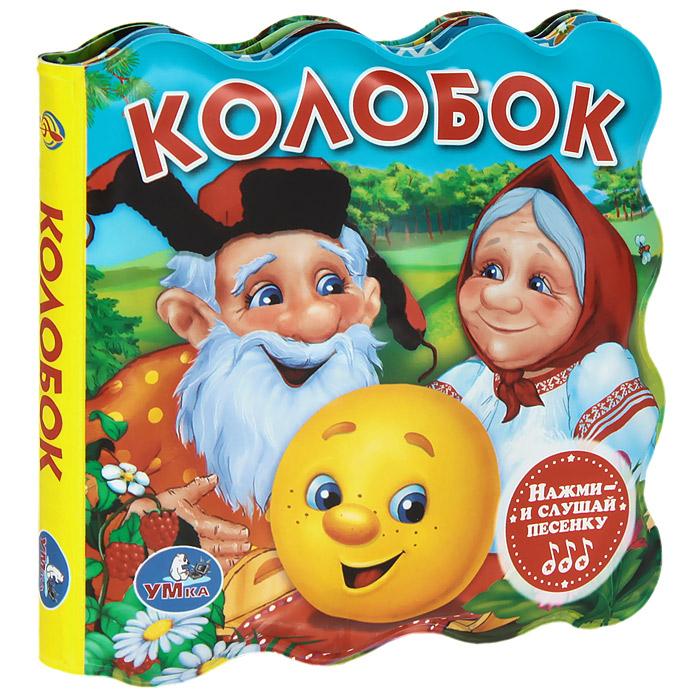 Умка Книжка-игрушка Колобок