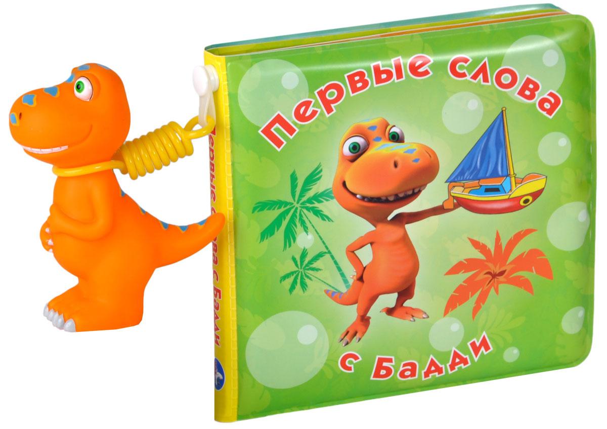 Умка Книжка-игрушка Первые слова с Бадди