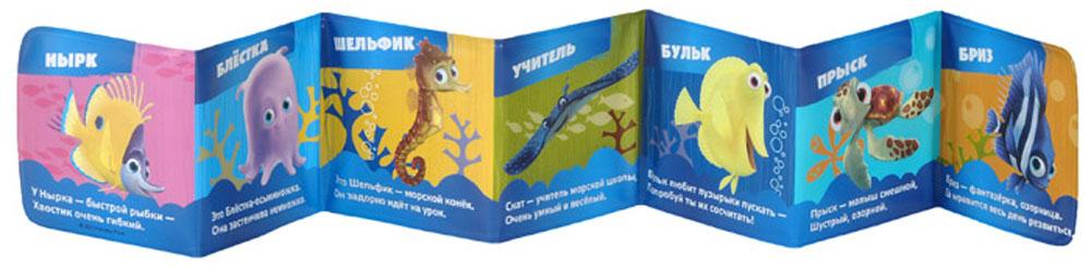 Умка Книжка-игрушка В поисках Немо Морские обитатели