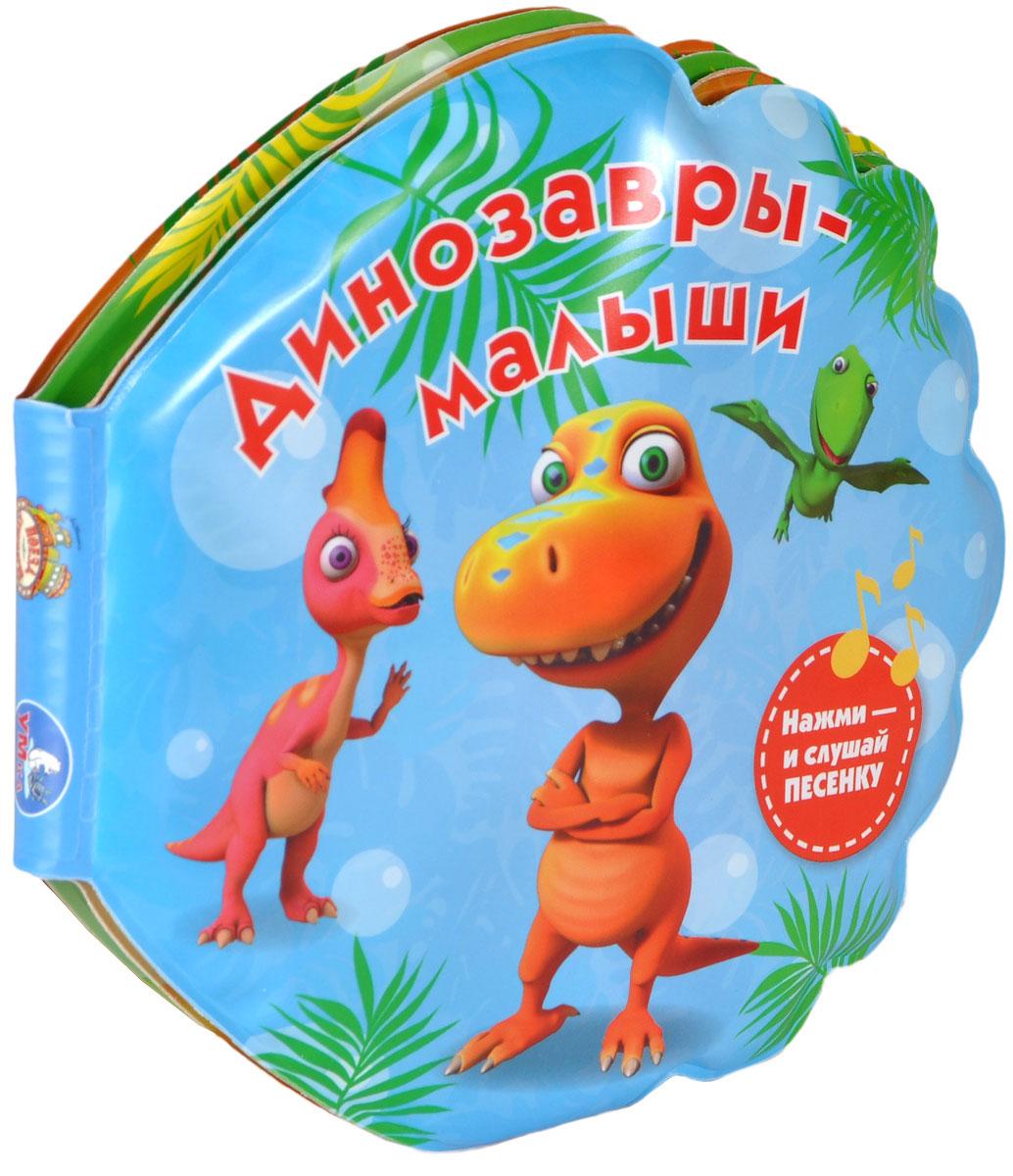 Умка Книжка-игрушка Динозавры-малыши
