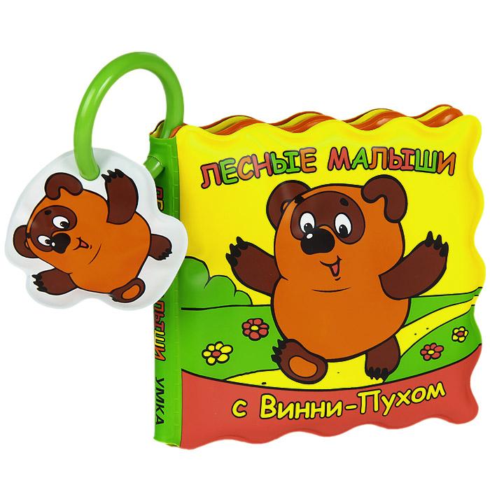 Умка Книжка-игрушка Лесные малыши с Винни-Пухом