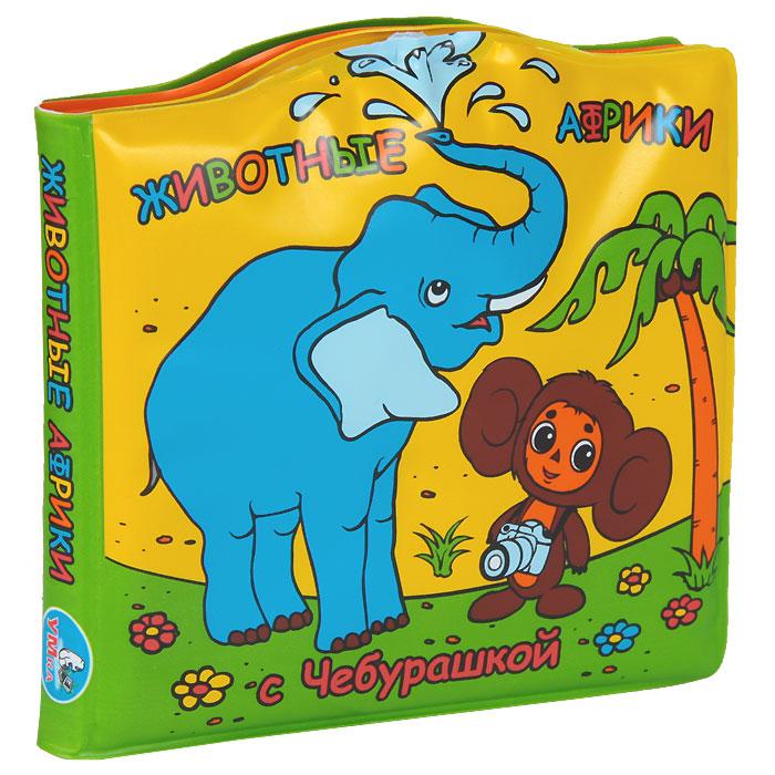 Умка Книжка-игрушка Животные Африки с Чебурашкой