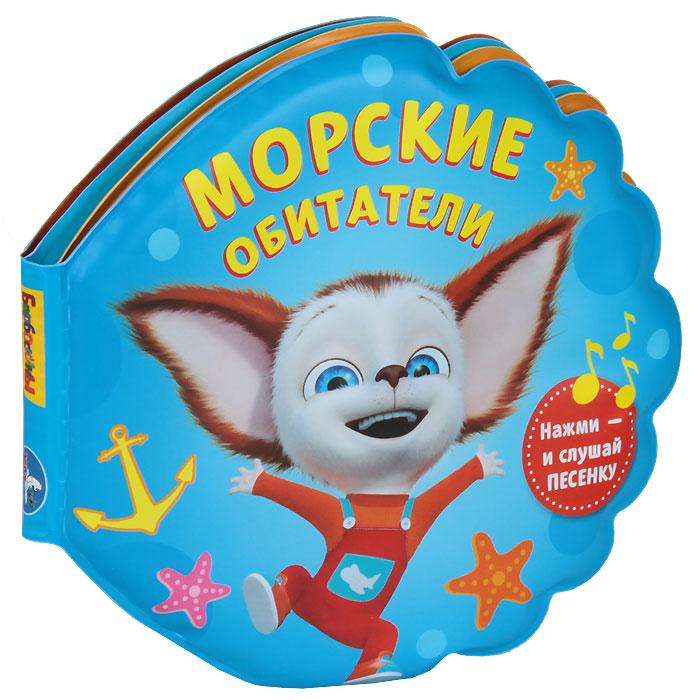 Умка Книжка-игрушка Морские обитатели Барбоскины