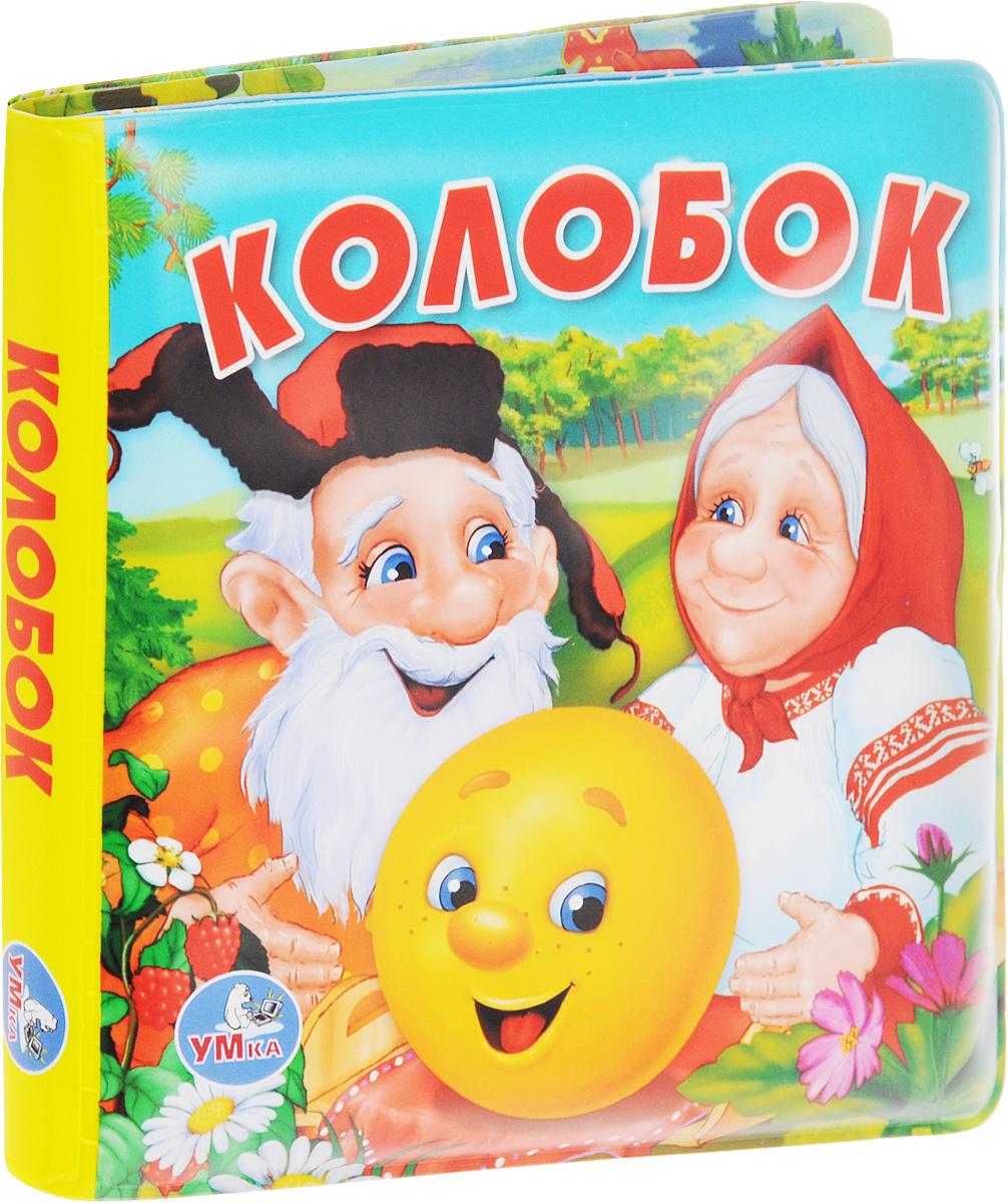 Умка Книжка-игрушка для ванны Колобок978-5-506-00867-5