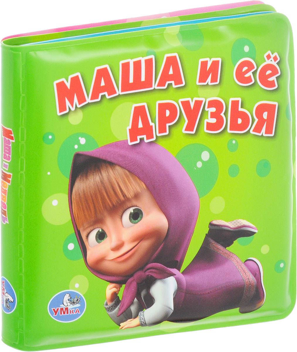 Умка Книжка-игрушка для ванны Маша и ее друзья