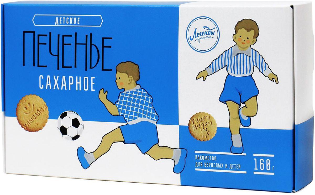 Вкусная помощь печенье сахарное Детское, 160 г4680016272002Печенье называется Детское отнюдь не потому, что его можно только детям, а потому что оно то самое. Кто помнит на полках советского магазина эту пачку печенья с мальчиками, играющими в футбол? Время прошло, дизайн сохранился, качество улучшилось, удовольствие продлилось! Одни плюсы. Что внутри? Сахарное печенье с мотивирующими надписями: улыбайся, люби, дружи, дари радость и тому подобное. Печенье упаковано в коробку, внутри защитный пластиковый контейнер, удобный для повторного использования! Для кого печенье? Для детей. Не даром же оно Детское. Круглое и небольшое печенье будет удобно кушать самым маленьким, можно устроить веселую игру, используя надписи. Для мамы и папы. А почему бы не попить чай с этим сахарным печеньем? Уважаемые клиенты! Обращаем ваше внимание, что полный перечень состава продукта представлен на дополнительном изображении.