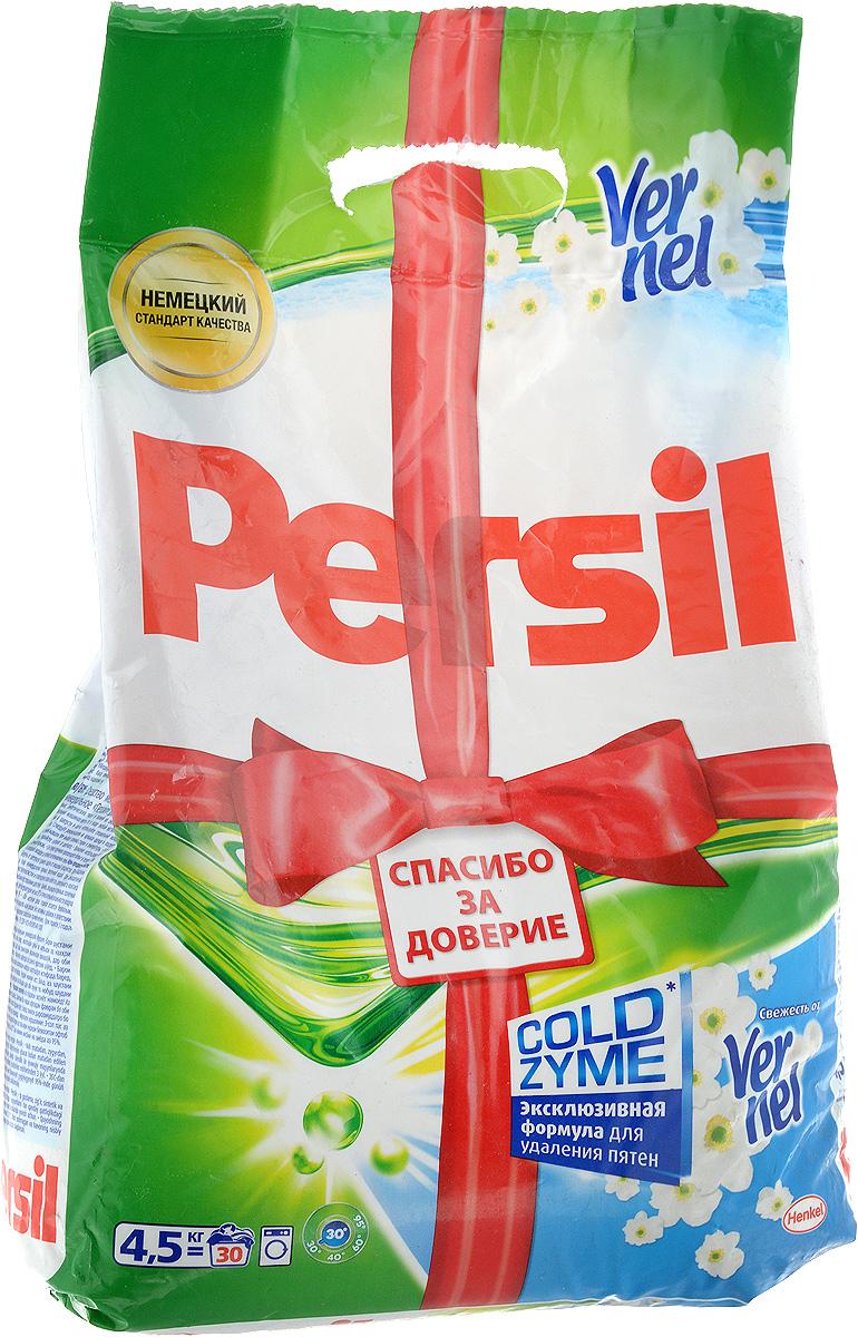 Стиральный порошок Persil Cold Zyme, свежесть от Vernel, 4,5 кг904692Стиральный порошок Persil Cold Zyme предназначен для стирки изделий из хлопчатобумажных, льняных, синтетических тканей и тканей из смешанных волокон в стиральных машинах- автоматах в воде любой жесткости. Persil - это стиральный порошок с инновационной формулой, которая содержит активные капсулы жидкого пятновыводителя. Капсулы пятновыводителя быстро растворяются в воде и начинают действовать на пятно уже в самом начале стирки. Благодаря инновационной технологии Persil отлично удаляет даже самые сложные пятна. В состав Persil также входят жемчужины свежего аромата Vernel - микрокапсулы, похожие на жемчужины, содержащие внутри отдушку Vernel. Во время стирки жемчужины закрепляются между волокнами ткани и высвобождают свой аромат при каждом движении или прикосновении. Ваша одежда сохраняет свежесть 24 часа и даже дольше. Товар сертифицирован.