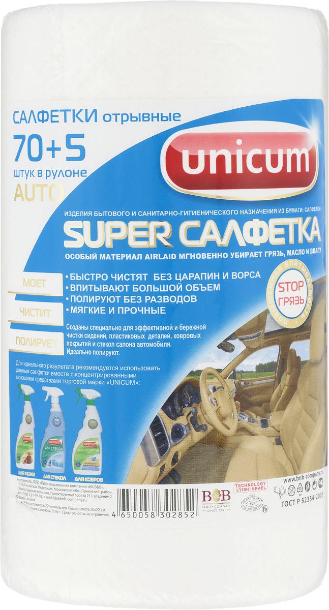 Салфетки для чистки салона автомобиля Unicum Auto, 75 шт302852Отрывные салфетки Unicum Auto отлично подходят для чистки стекол, кузова и салона автомобиля от влаги, пыли и грязи. Салфетки из особого материала Aerleyd, идеально впитывают влагу, масло и грязь. Не оставляют разводов и ворсинок. Благодаря особой текстуре идеально полируют. Подходят для многократного использования. Размер листа: 20 х 22 см.