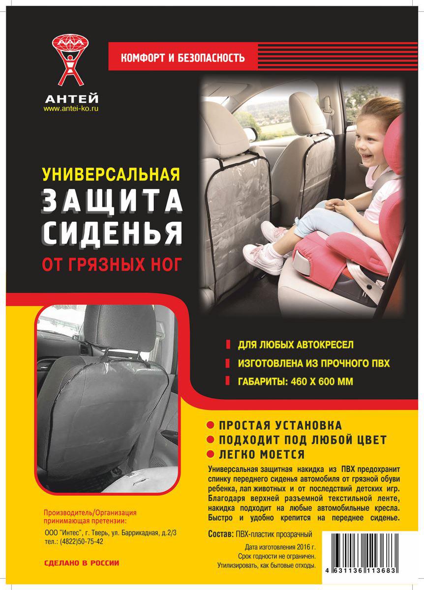 Накидка защитная на спинку сиденья Антей, 60 х 45 смА452Универсальная защитная накидка Антей предохраняет спинку переднего сиденья от грязной обуви ребенка, лап животных и от последствий детских игр в автомобиле. Подходит под все типы сидений со съемным подголовником. Накидка изготовлена из пленки ПВХ, поэтому ее можно легко и быстро вымыть и высушить. Быстро и удобно крепится на переднее сиденье.