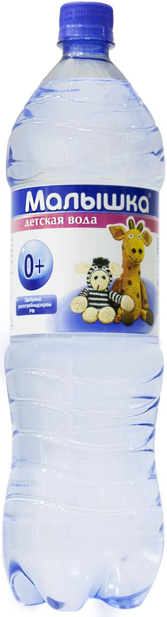 Малышка вода минеральная природная питьевая столовая негазированная 1,5 л (ПЭТ)