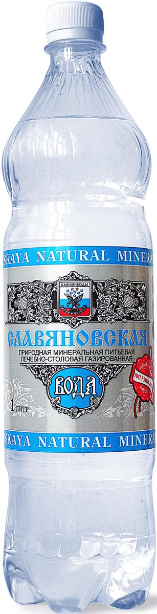 Славяновская вода минеральная природная питьевая лечебно-столовая газированная 1 л (ПЭТ)0076000000090