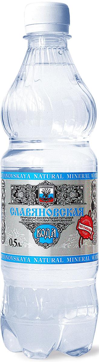 Славяновская вода минеральная природная питьевая лечебно-столовая газированная 0,5 л (ПЭТ)