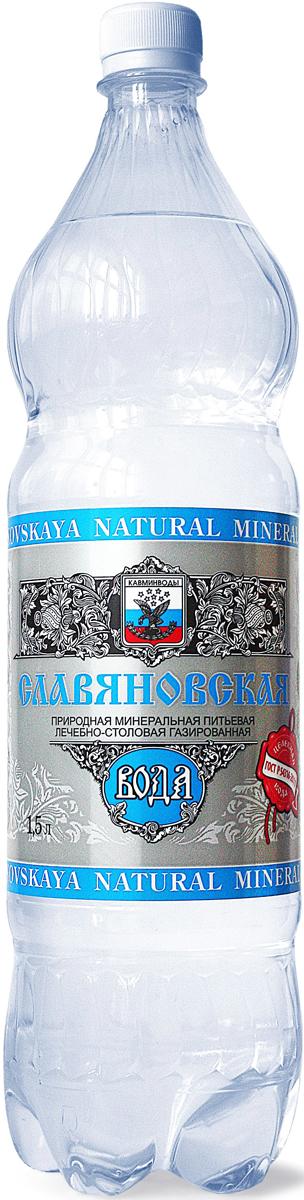 Славяновская вода минеральная природная питьевая лечебно-столовая газированная 1,5 л (ПЭТ)0076000000080