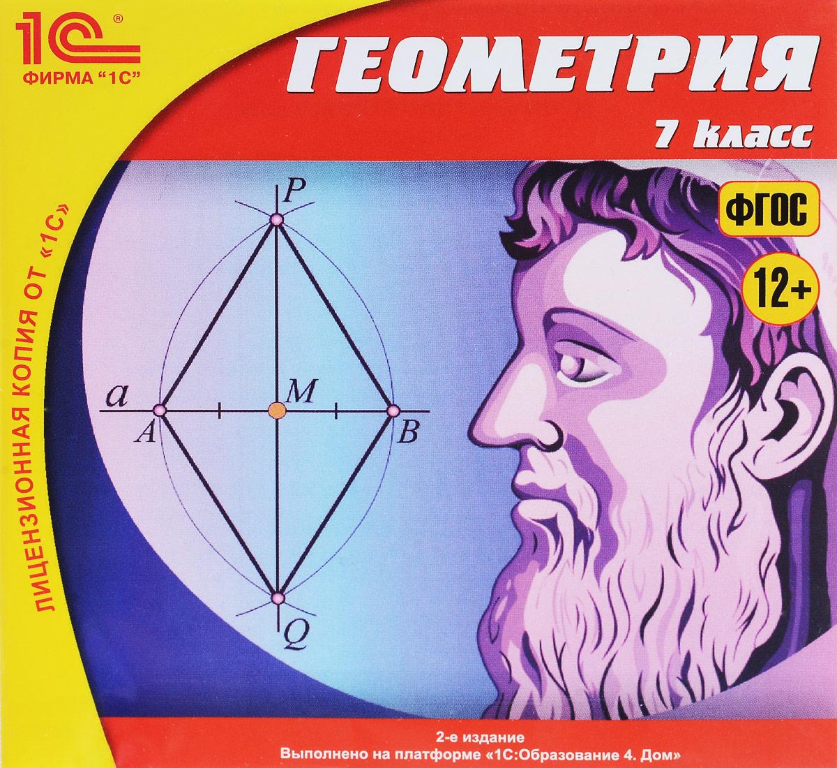 1С:Школа. Геометрия 7 класс. 2-е издание