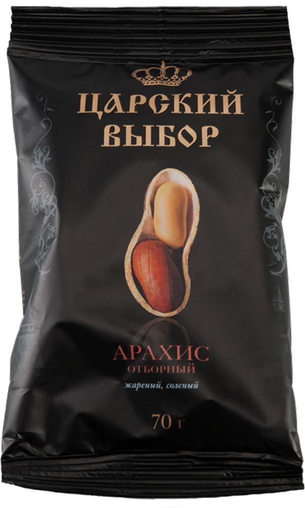 Царский выбор Арахис отборный жареный соленый, 70 г4670018270151Арахис содержит гораздо меньше жира, чем многие другие орехи. В его состав входят: витамины В1, В2, РР и D, минеральные вещества, насыщенные и не насыщенные аминокислотами. Арахис может способствовать расщеплению жиров.