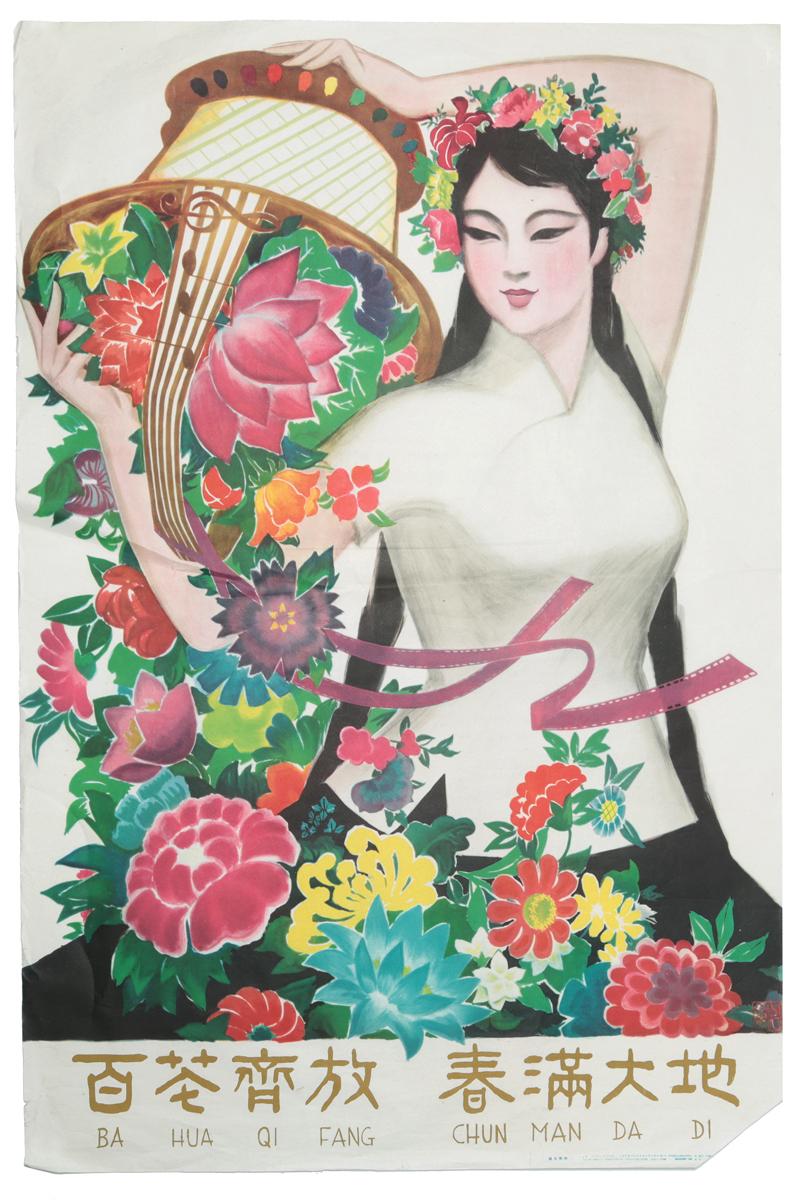 Плакат. Китайская народная республика, 1959 год