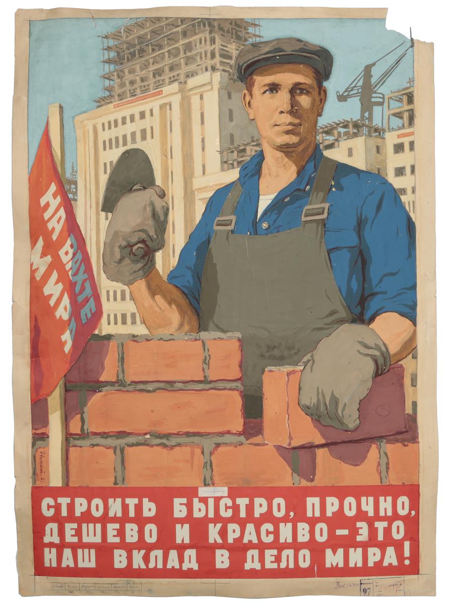 Оригинальный рисунок к плакату Строить быстро, прочно, дешево и красиво, Ф. Игнатьев. СССР, 1951 год