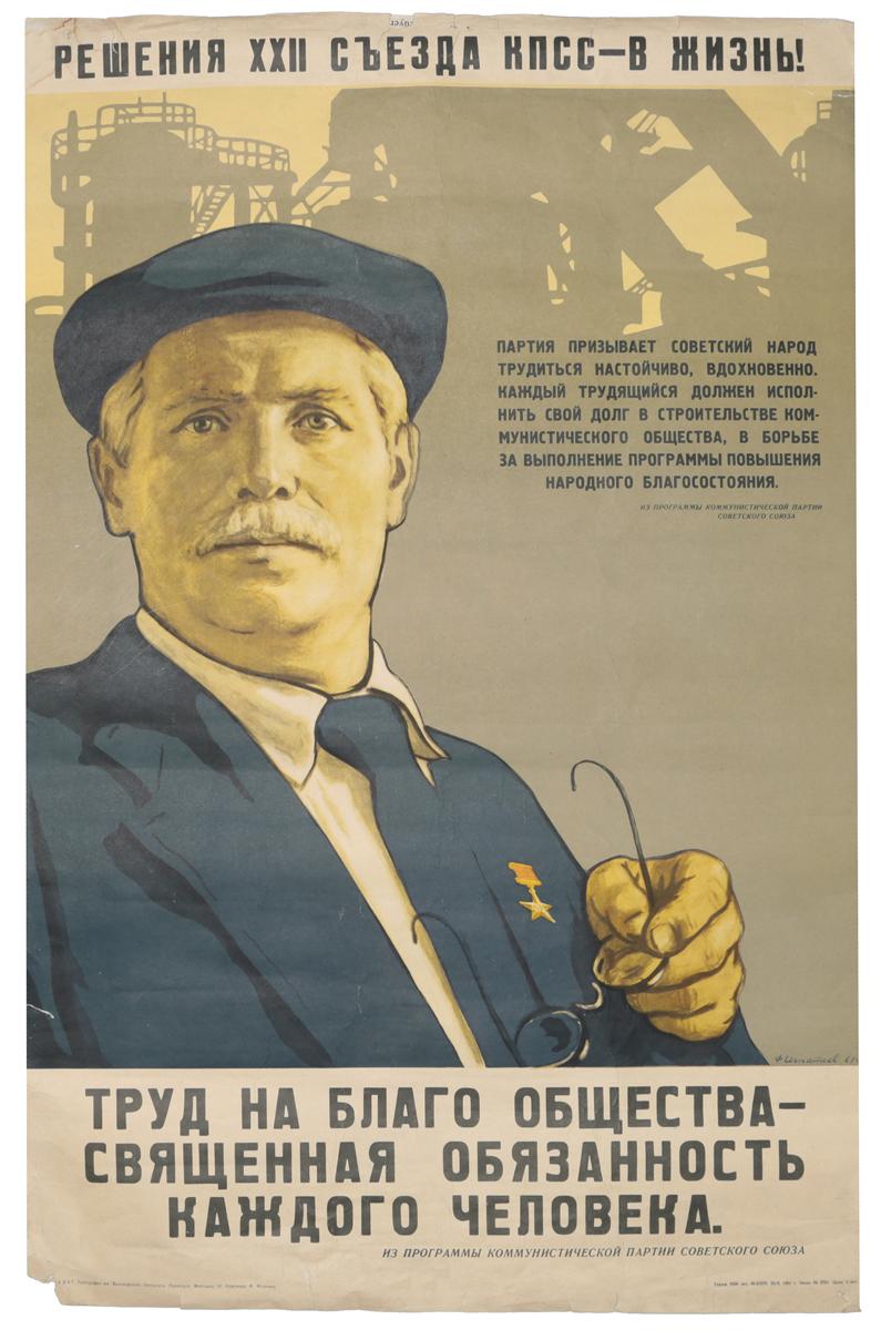 Плакат Труд на благо общества, Ф. Игнатьев. СССР, 1961 год