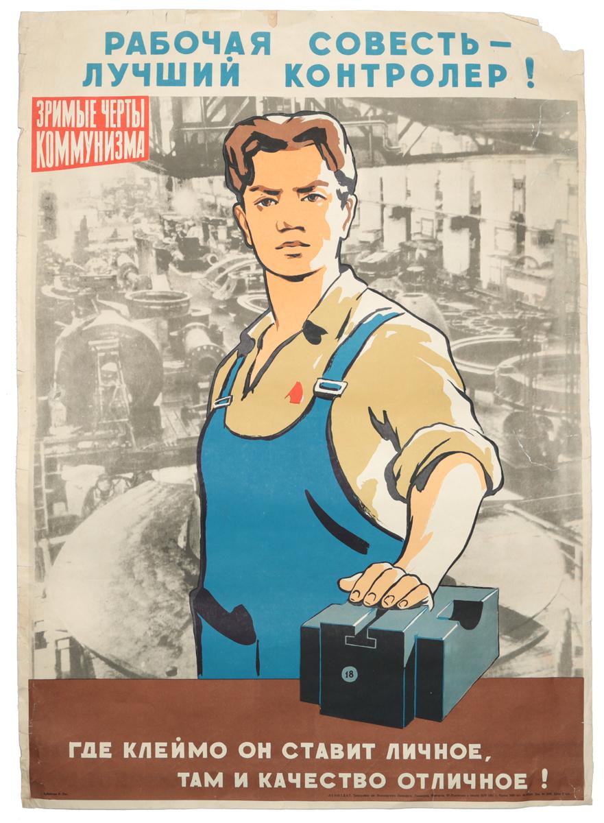 Плакат Рабочая совесть - лучший контролер, Б. Пак. СССР, 1961 год
