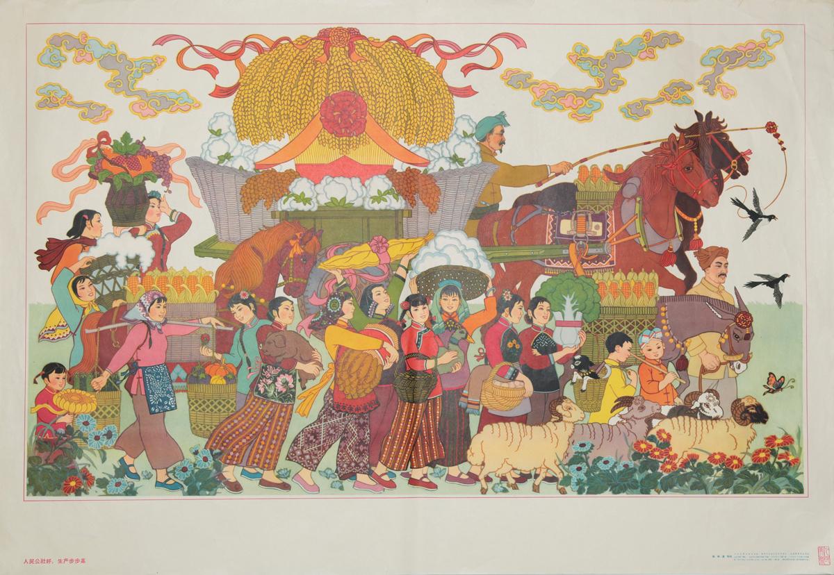 Плакат. Китайская народная республика, 1963 год