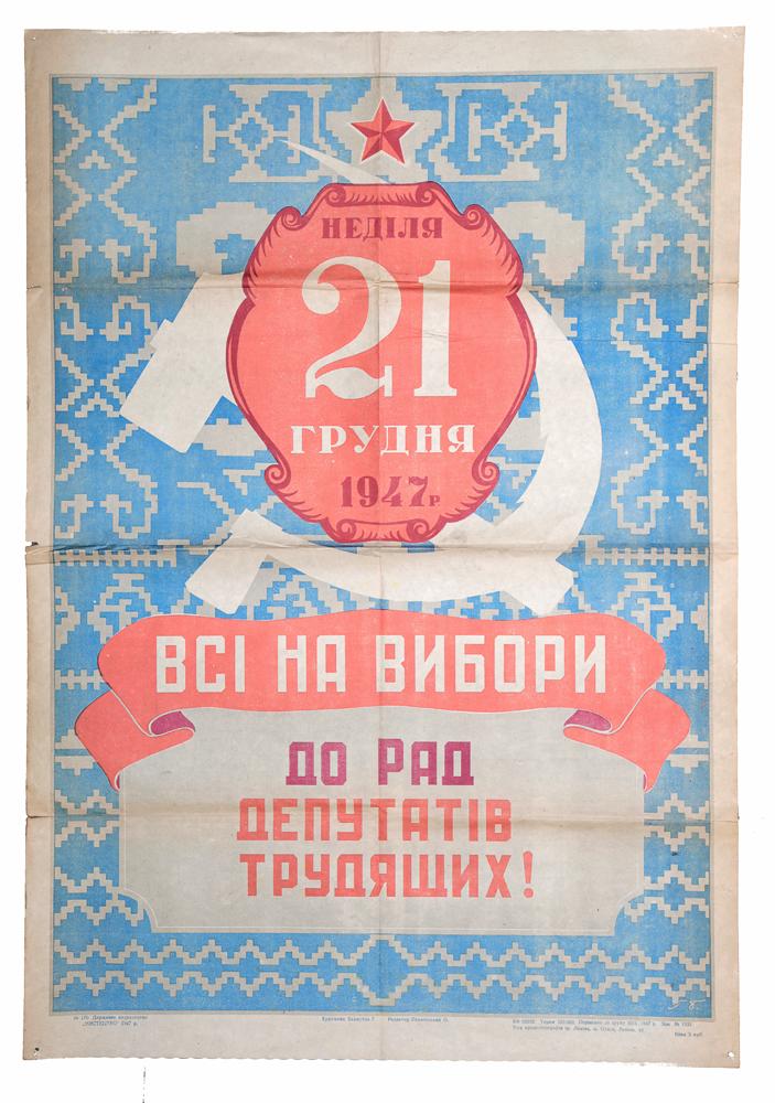 Плакат Все на выборы. 21 ноября 1947 года