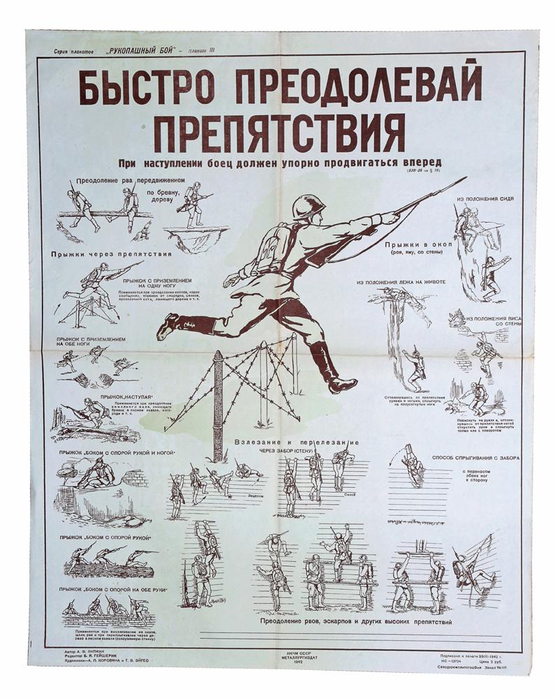 Плакат Рукопашный бой. Быстро преодолевай препятствия