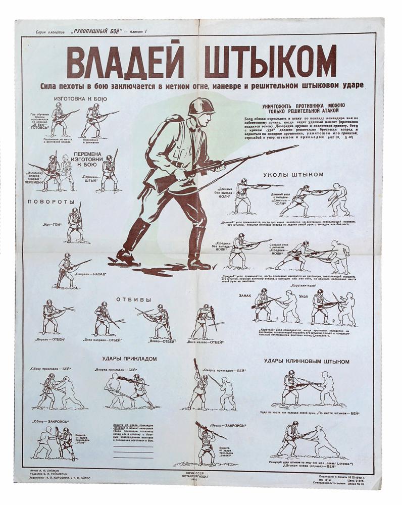 Плакат Рукопашный бой. Владей штыком