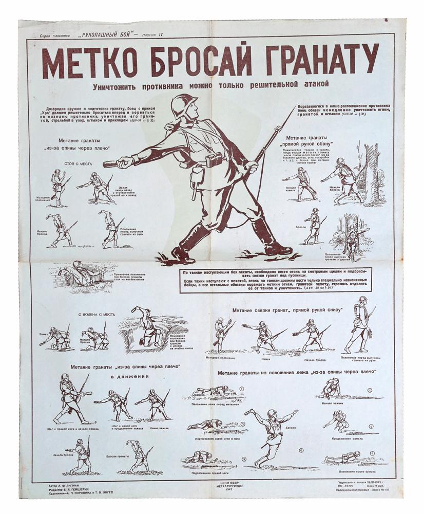 Плакат Рукопашный бой. Метко бросай гранату
