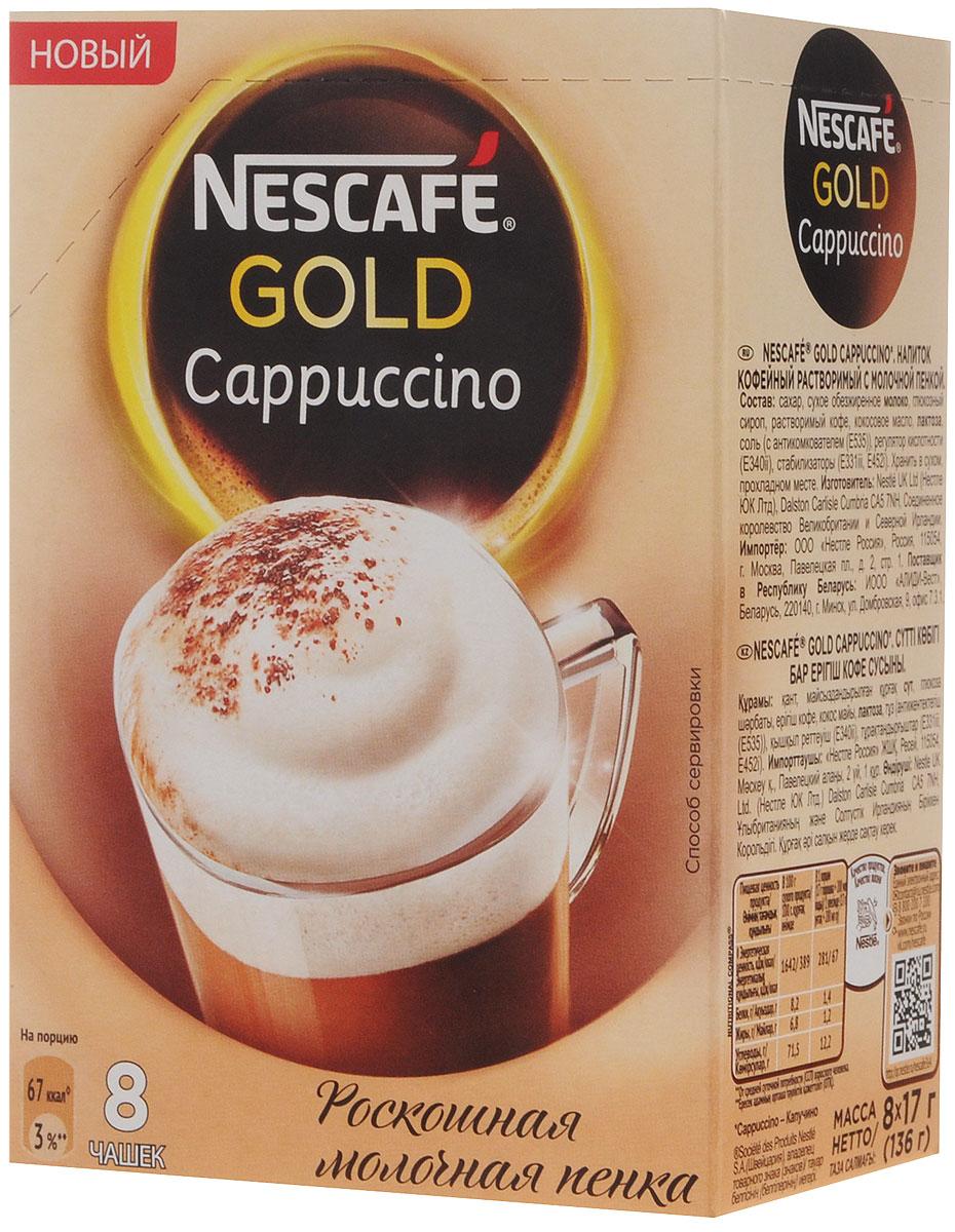 Nescafe Gold Cappuccino Напиток кофейный растворимый с молочной пенкой, 8 пакетиков по 17 г12309007Nescafe Gold Cappuccino - это ароматный кофе с роскошной молочной пенкой. Согласно исследованиям, после полудня около 82% посетителей кофеен приходят, чтобы насладиться ароматом и вкусом кофе, в первую очередь – любимым капучино. Благодаря Nescafe Gold Cappuccino — уникальной новинке от бренда Nescafe Gold — насладиться чашечкой ароматного кофе с роскошной молочной пенкой теперь можно в домашней обстановке, в гостях, в офисе. Инновационность продукта – в особой технологии создания молочной пенки. Благодаря рецептуре Nescafe Gold Cappuccino пенка поднимается на поверхность напитка, а гранулы кофе растворяются медленно, чтобы пенка получилась высокая и белая.