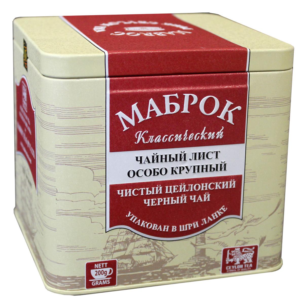 Mabroc Классический чай черный листовой, 200 г4791029011028Чай стандарта OP. Листья для этого чая собирают с кустов после того, как почки полностью раскрываются. Для этого сорта собирают первый и второй лист с ветки. В сухой заварке листья должны быть крупными (от 8 до 15 мм), однородными, хорошо скрученными. Этот сорт имеет достаточно высокое содержание ароматических масел, поэтому настой чая очень ароматен. Также этот чай характерен вкусом с горчинкой благодаря большому содержанию дубильных веществ. Кофеина в этом чае немного меньше, так как в нем используют более взрослые листы.