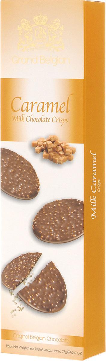 GBS Конфеты фигурные из молочного шоколада с воздушным рисом и вкусом карамели, 75 г7.14.22Фигурные шоколадные конфеты GBS из молочного шоколада с воздушным рисом и вкусом карамели в оригинальной упаковке станут любимым лакомством, как взрослых, так и детей. В упаковке три порции по 6 штук. Уважаемые клиенты! Обращаем ваше внимание, что полный перечень состава продукта представлен на дополнительном изображении.
