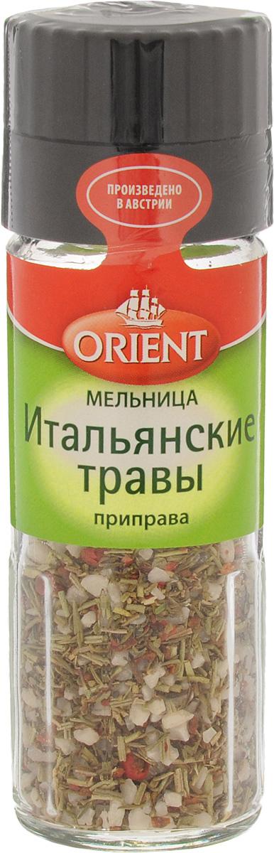 Orient Приправа Итальянские травы, 45 г430411Насладитесь интенсивным ароматом трав! Добавляйте приправу в конце приготовления или в готовое блюдо. Уважаемые клиенты! Обращаем ваше внимание, что полный перечень состава продукта представлен на дополнительном изображении.
