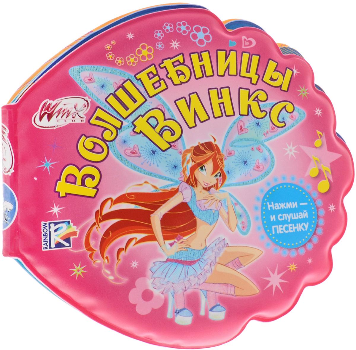 Умка Книжка-игрушка Волшебницы Винкс9785919418528Книжка-игрушка Умка Волшебницы Винкс - лучший подарок для маленького ребенка. Ваш малыш разовьет музыкальные и сенсорные способности, наглядно-образное мышление и аттенционные способности. Внутри яркие, красочные картинки с любимыми героями. Внутри первой странички спрятана кнопка, нажав которую малыш услышит песенку из любимого мультфильма. Книжка выполнена из безопасного непромокаемого материала и легко моется, если испачкается. Она так же познакомит ребенка с новыми тактильными ощущениями. Нажимая на кнопки и переворачивая страницы, он разовьет мелкую моторику и тактильные ощущения. Яркие картинки привлекут внимание и вызовут интерес к игре. Рекомендуется докупить 2 батарейки напряжением 1,5V типа ААА (товар комплектуется демонстрационными).