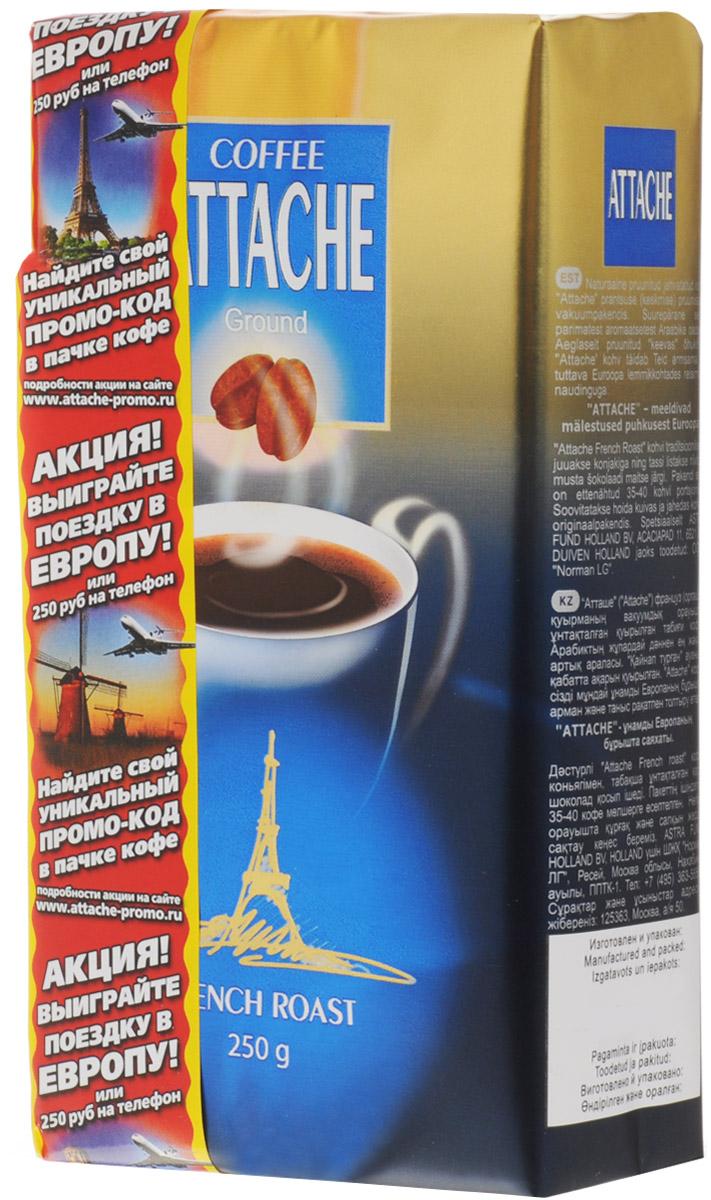 Attache Французская обжарка кофе молотый, 250 г4600946000667Кофе молотый Attache французской (средней) обжарки в вакуумной упаковке. Превосходная смесь из лучших ароматных зерен Арабики. Медленно обжарен в кипящем слое воздуха. Кофе Attache наполнит вас таким желанным и знакомым удовольствием путешествия по любимым уголкам Европы. По вкусу можно добавить коньяк и тертый черный шоколад.