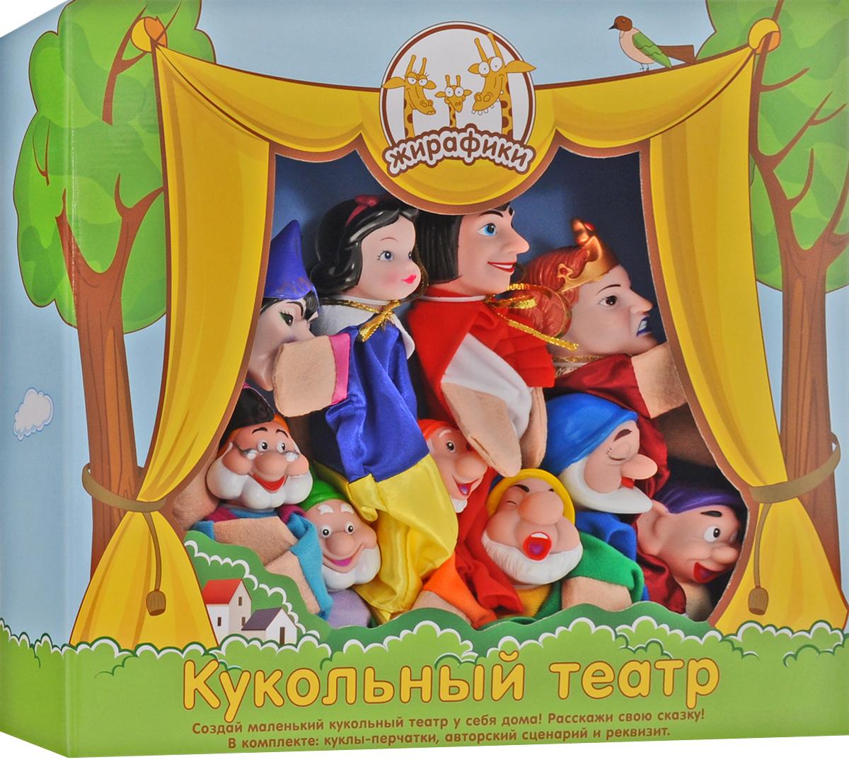 Жирафики Кукольный театр Белоснежка68352Кукольный театр - особое волшебство, целый мир, который ребенок может создать сам вместе с вами. И сделать это вы можете прямо у себя дома. Известно, что любые ролевые игры развивают детскую фантазию, помогают понять себя и окружающих. Участвуя в театральной постановке, ребенок раскрывается, в результате чего учится общаться. Весь мир театр, а люди в нем актеры, - сказал Шекспир. И это действительно так, ведь наше ежедневное общение - это своеобразный ритуал, очень похожий на театральный. Все мы надеваем маски, все играем роли в той или иной ситуации, даже дети. Научиться общению, развить воображение и овладеть даром слова поможет театр. Это - прекрасный опыт публичных выступлений, здесь можно научиться говорить и не бояться публики. Кстати, театр кукол - замечательный способ преодолеть застенчивость и страх перед зрителями. Многие дети порой стесняются не только выходить на сцену, но даже рассказывать стихи перед аудиторией. А когда играешь с куклой, можно...